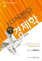 경제학(7급)(제2판)(2판)