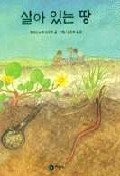살아 있는 땅(과학 그림동화 3)