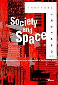 사회와 건축공간(7개의 키워드로 읽는)