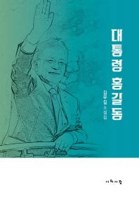 대통령 홍길동
