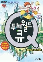 두뇌월드 큐. 1: 잠재능력 Q의 세계로(재능 계발 학습 만화)