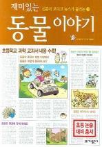재미있는 동물 이야기(신문이 보이고 뉴스가 들리는 28)