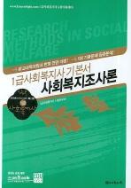 사회복지조사론(2008년대비)(1급 사회복지사)