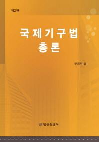 국제기구법 총론(2판)(양장본 HardCover)