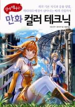 만화 컬러 테크닉(쉽게 배우는)