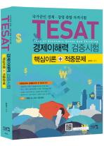 TESAT 경제이해력 검증시험 핵심이론 적중문제(2011) #