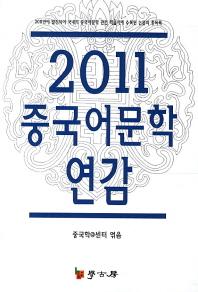 중국어문학 연감(2011)