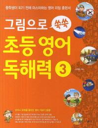 그림으로 쑥쑥 초등영어 독해력. 3(CD1장포함)