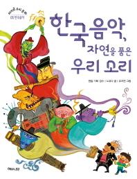 한국음악 자연을 품은 우리소리(피어라 우리 문화 5: 한국음악)