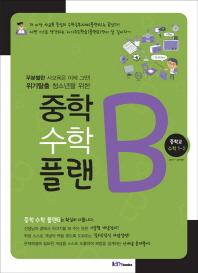 중학 수학 중1-2(2017)(플랜B)