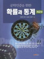 확률과 통계(제2판)(공학인증을 위한)(2판)