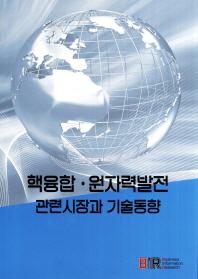 핵융합 원자력 발전 관련시장과 기술동향