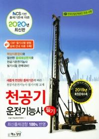 천공기 운전기능사 필기(2020)