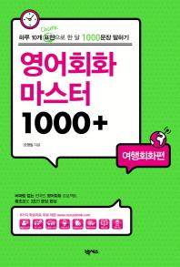영어회화 마스터 1000+:  여행회화편
