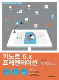 키노트 6.x 프레젠테이션