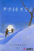 부엉이와 보름달(네버랜드 세계의 걸작 그림책 69)