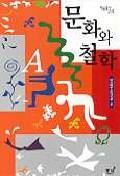 문화와 철학(학술총서 24)