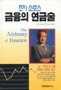 금융의 연금술(재산증식길잡이 22)