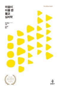 마음이 아플 땐 불교심리학(양장본 HardCover)
