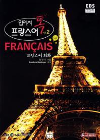 프랑스어 시즌. 2: 프랑스어 회화(입에서 톡)(CD1장포함)(EBS FM Radio)