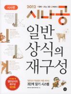 일반상식의 재구성: 시사편(2012)(시나공) / 상현서림  / :☞ 서고위치:OK 2  *  [구매하시면 품절로 표기됩니다]