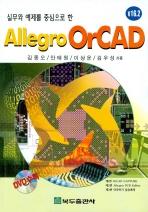 ALLEGRO ORCAD V16.2(실무와 예제를 중심으로 한)(CD1장포함)