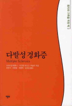 다발성경화증(환자와 가족을 위한 책 3)