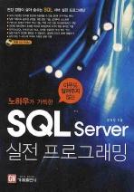 SQL SERVER 실전 프로그래밍(노하우가 가득한 아무도 알려주지 않는)