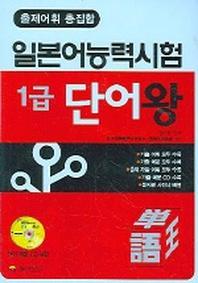 일본어능력시험 1급 단어왕 (CD-ROM 포함)