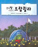 끈기짱 거북이 트랑퀼라(그림책 보물창고 6)