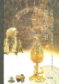 금강문화권(우리역사문화의갈래를찾아서)