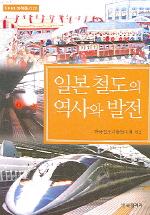 일본철도의 역사와 발전(KRRI 정책총서 01)