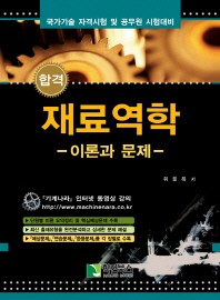 재료역학: 이론과 문제
