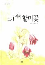 고개 너머 할미꽃(우리나라 그림책 4)(양장본 HardCover)