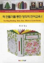 책 만들기를 통한 창의적 언어교육. 5(CD1장포함)(양장본 HardCover)