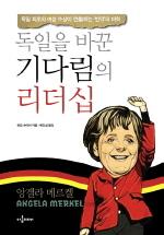 독일을 바꾼 기다림의 리더십
