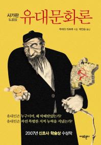 유대문화론(사가판)
