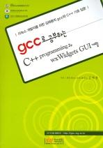 C++ PROGRAMMING과 WX WIDGETS GUI개발(GCC로 공부하는)