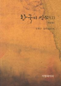 한국의 성씨. 1(증보판)