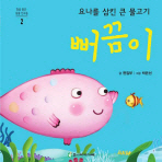요나를 삼킨 큰 물고기 뻐끔이(믿음좋은 동물친구들 2)