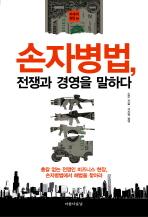 손자병법: 전쟁과 경영을 말하다(지혜의 정원 4)