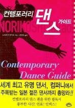 컨템포러리 댄스 가이드
