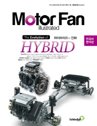 모터 팬(Motor Fan) 하이브리드의 진화(모터 팬 일러스트레이티드)