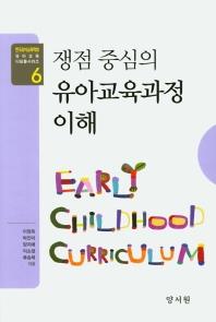 쟁점 중심의 유아교육과정 이해(한국유아교육학회 유아교육 디딤돌 시리즈 6)