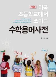 수학용어사전(미국 초등학교에서 쓰이는)(개정판)