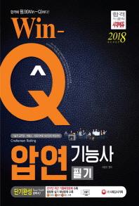 압연기능사 필기 단기완성(2018)(Win-Q)