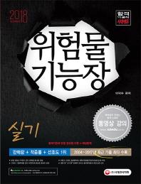 위험물기능장 실기(2018)(개정판)