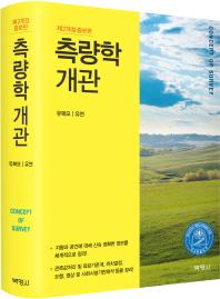 측량학 개관(개정증보판 2판)(양장본 HardCover)