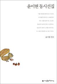 윤이현 동시선집(지식을만드는지식 한국동시문학 62)