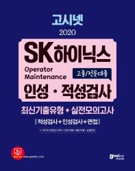 SK하이닉스 인성·적성검사 최신기출유형 + 실전모의고사: 고졸/전문대졸(2020)(고시넷)